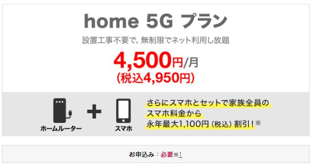 home 5G プラン